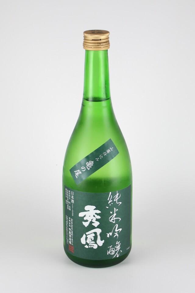 秀鳳 山廃純米吟醸 亀の尾 720ml 【山形/秀鳳酒造場】