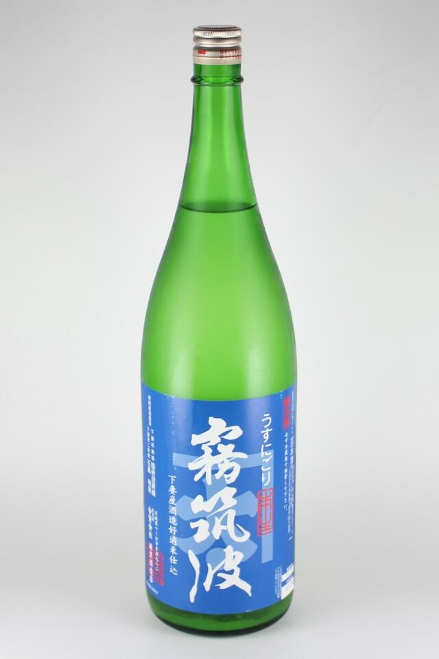 霧筑波 無濾過生酒うすにごり 1800ml 【茨城/浦里酒造店】