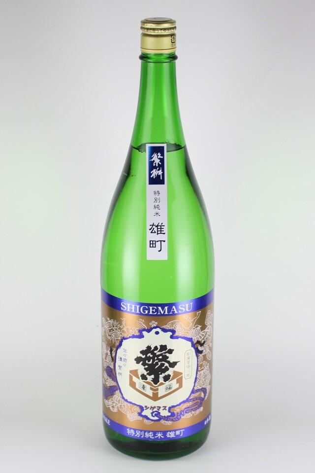 繁桝 特別純米 雄町 1800ml 【福岡/高橋商店】