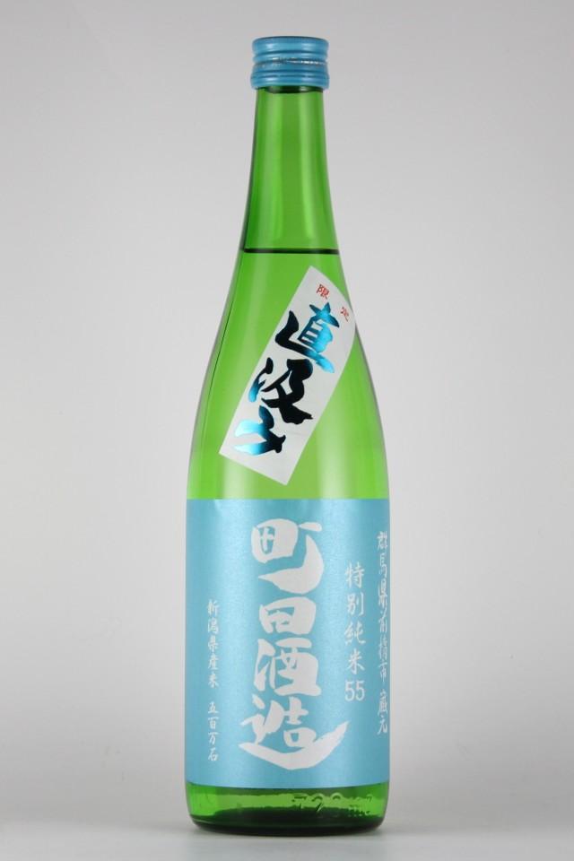 町田酒造 特別純米無濾過生原酒 直汲み 五百万石 720ml 【群馬/町田酒造店】