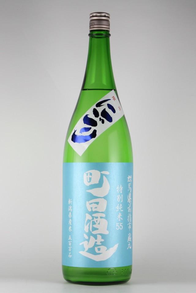 町田酒造 特別純米無濾過生原酒にごり 五百万石 1800ml 【群馬/町田酒造店】