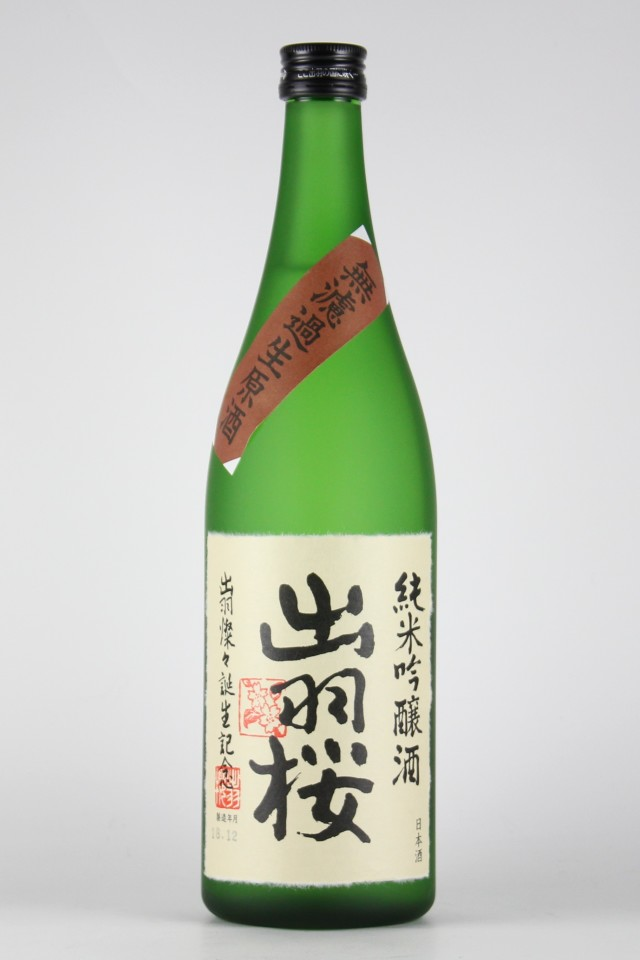 出羽桜2018 純米吟醸無濾過生原酒 出羽燦々 720ml 【山形/出羽桜酒造】