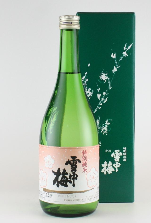 雪中梅2015 特別純米 720ml 【新潟/丸山酒造場】2014醸造年度