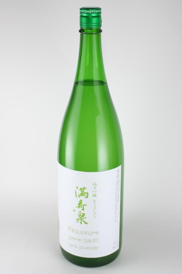 満寿泉 うすにごり 純米吟醸無濾過生原酒 1800ml 【富山/桝田酒造店】