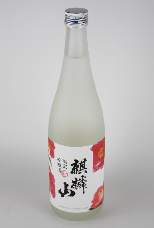 麒麟山 冬酒 限定吟醸 720ml 【新潟/麒麟山酒造】2016冬
