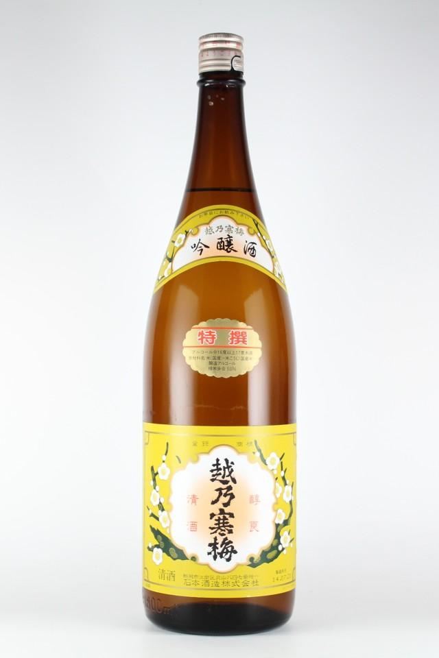 越乃寒梅2014 特撰 吟醸 山田錦 1800ml 【新潟/石本酒造】