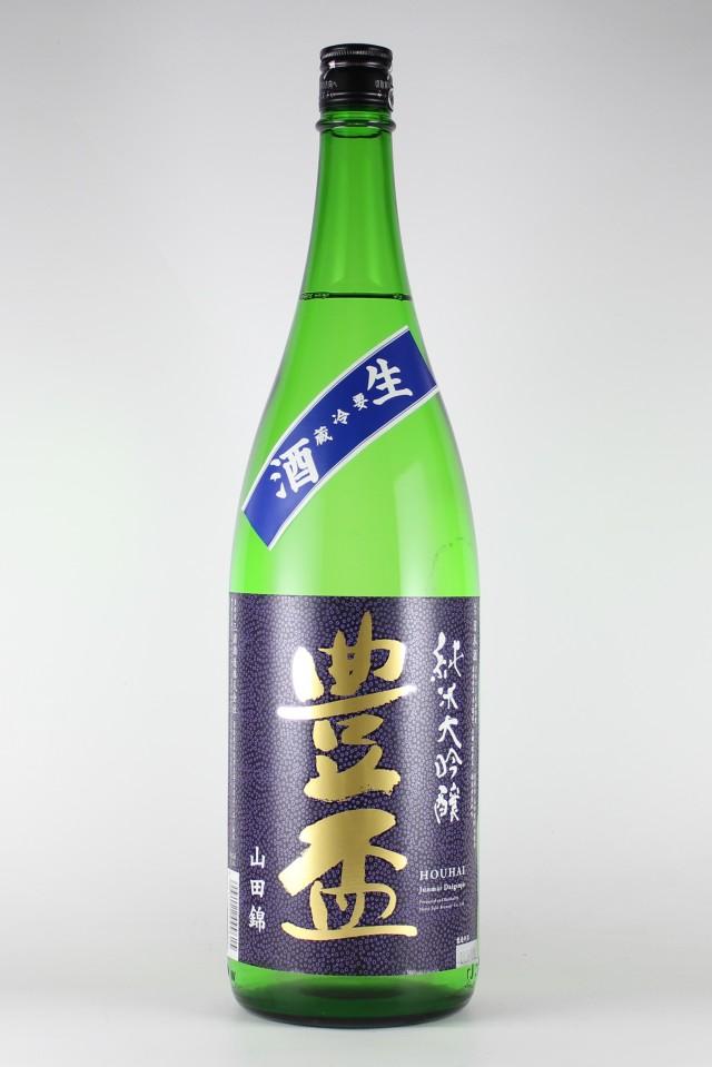 豊盃 純米大吟醸生酒 山田錦48 1800ml 【青森/三浦酒造】2019(令和1)醸造年度