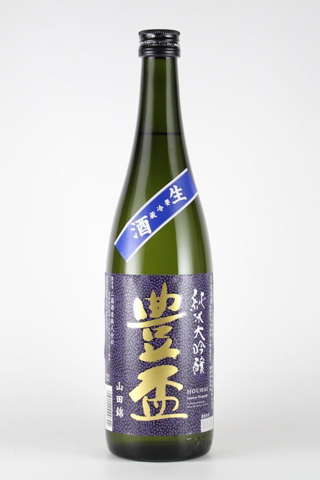 豊盃 しぼりたて 純米大吟醸生酒 山田錦48 720ml 【青森/三浦酒造】