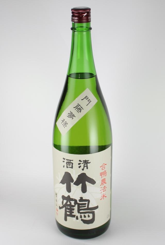 竹鶴 純米 合鴨農法米 1800ml 【広島/竹鶴酒造】2018(平成30)醸造年度