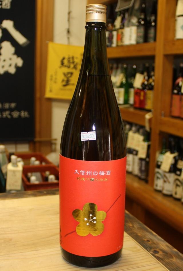 【長野/大信州酒造】 大信州 梅酒 純米吟醸仕込み (1800ml)