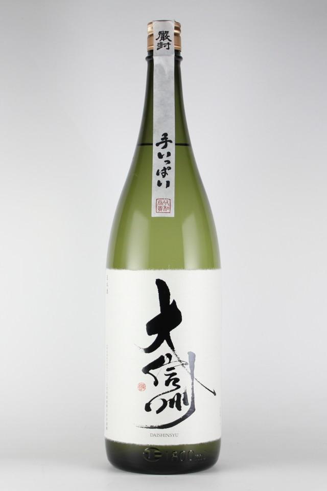 大信州 手いっぱい 純米大吟醸 1800ml 【長野/大信州酒造】