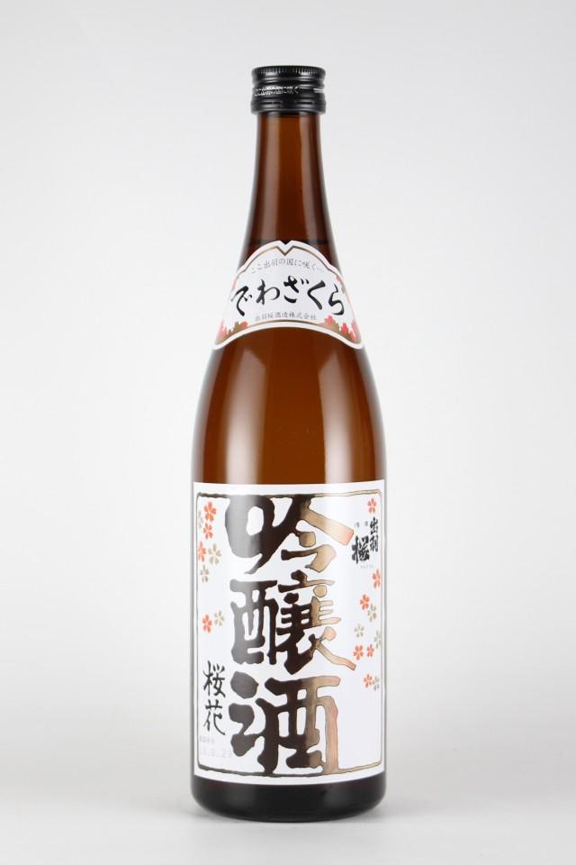 出羽桜 桜花吟醸 720ml 【山形/出羽桜酒造】