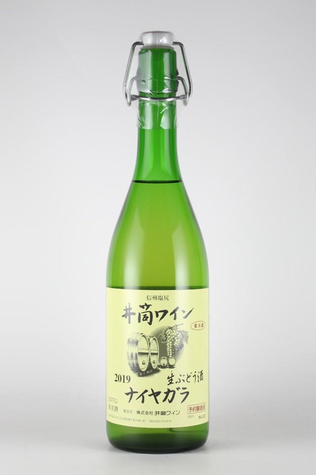 井筒ワイン2019 白 生にごりワイン ナイヤガラ 酸化防止剤無添加 720ml 【長野/井筒ワイン】