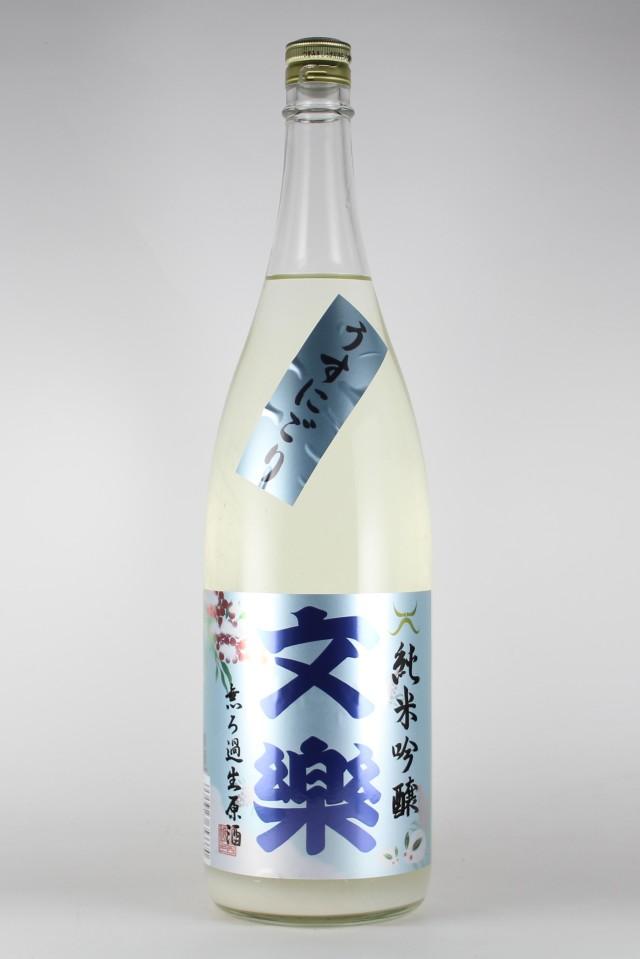 文楽 うすにごり 純米吟醸無濾過生原酒 五百万石 1800ml 【埼玉/北西酒造】