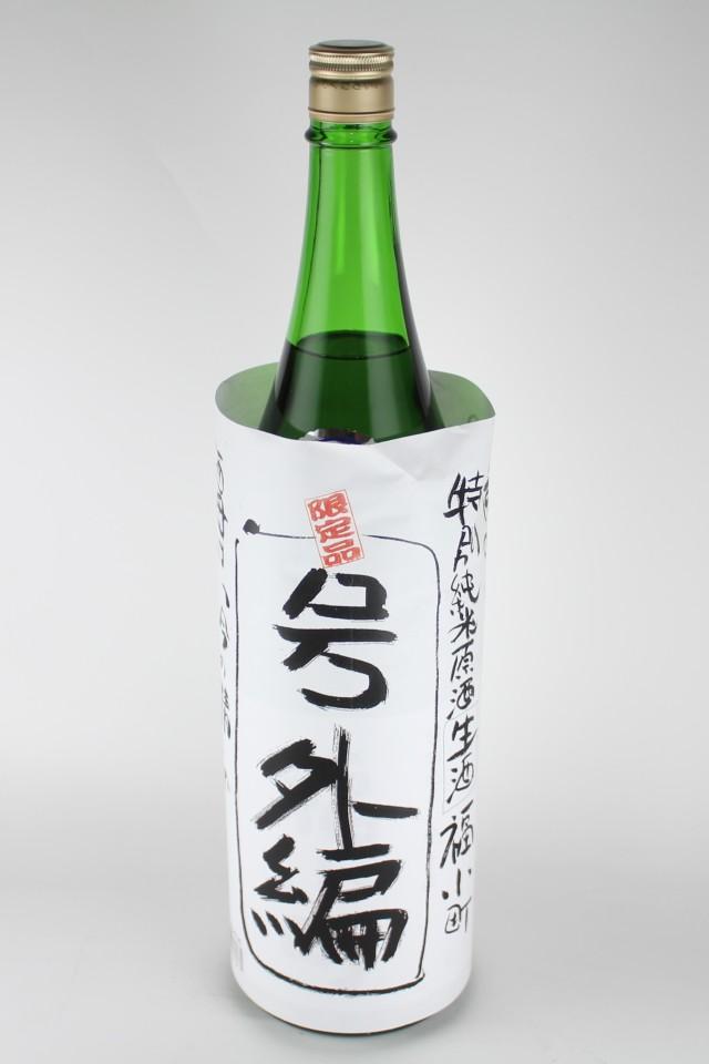 福小町 号外編 特別純米無濾過生原酒 1800ml 【秋田/木村酒造】