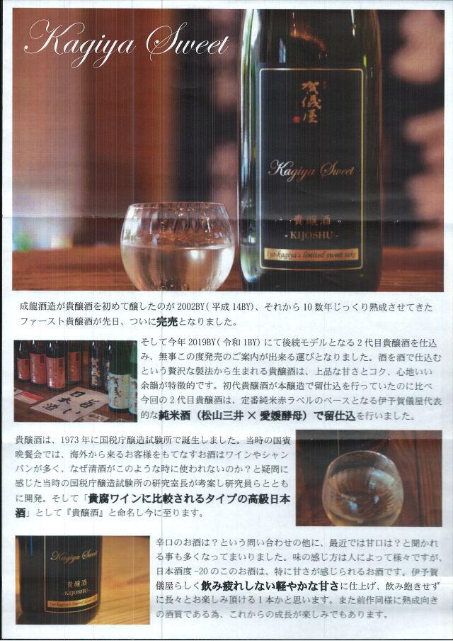 <予約受付中!/10月上旬入荷予定> 賀儀屋 貴醸酒 720ml 【愛媛/成龍酒造】