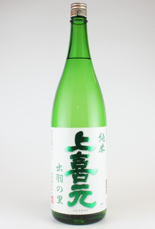 上喜元 純米 出羽の里80 1800ml 【山形/酒田酒造】