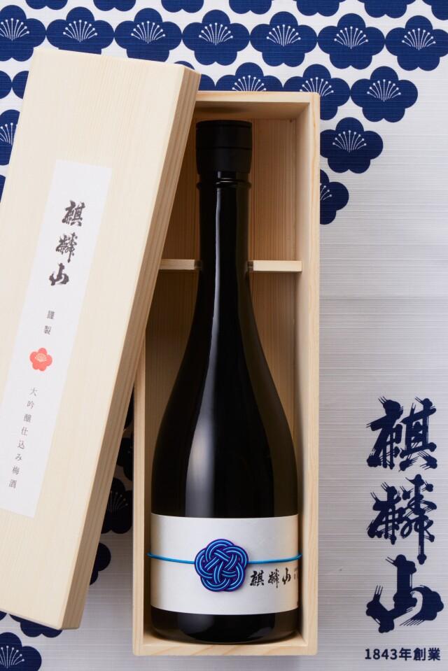 麒麟山 限定醸造梅酒 大吟醸仕込 720ml 【新潟/麒麟山酒造】