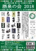 きき酒会チケット 第7回 酒泉の会2018