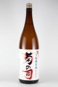 菊の司 きもと純米 亀の尾仕込み 1800ml 【岩手/菊の司酒造】