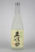 久保田 翠寿 大吟醸生酒 720ml 【新潟/朝日酒造】