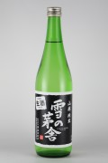 雪の茅舎 山廃純米しぼりたて生酒 720ml 【秋田/齋彌酒造店】