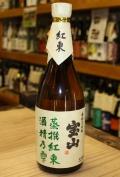 【鹿児島/西酒造】 宝山 蒸撰紅東 酒精乃雫 34度 (720ml)