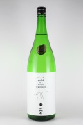 山城屋 ファーストクラス きもと純米大吟醸生詰原酒 1800ml 【新潟/越銘醸】