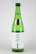 山城屋 ファーストクラス きもと純米大吟醸生詰原酒 720ml 【新潟/越銘醸】