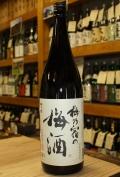 梅乃宿の梅酒 (1800ml)【奈良/梅乃宿酒造】