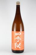 四季桜 特別純米 五百万石 1800ml 【栃木/宇都宮酒造】