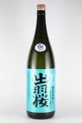 出羽桜 純米大吟醸 雪女神48 1800ml 【山形/出羽桜酒造】