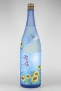 秀鳳 夏吟醸 生原酒+20 1800ml 【山形/秀鳳酒造場】蔵出限定600本