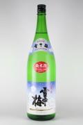 雪中梅2016 純米 五百万石 1800ml 【新潟/丸山酒造場】