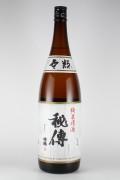 竹鶴 秘傳 純米 1800ml 【広島/竹鶴酒造】