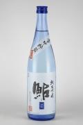 鮎 純米吟醸 雪中貯蔵 720ml 【新潟/鮎正宗酒造】