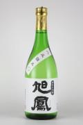 旭鳳 純米大吟醸 八反錦 720ml 【広島/旭鳳酒造】Kura Master2019 金賞受賞!