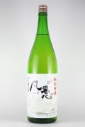 ひこ孫 凡愚 2013醸造年度 純米吟醸 1800ml 【埼玉/神亀酒造】