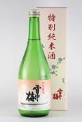 雪中梅2019 特別純米 720ml 【新潟/丸山酒造場】