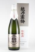 越乃寒梅 きもと系酒母柱焼酎仕込 特醸酒 720ml 【新潟/石本酒造】