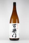 百楽門 純米吟醸 雄町 1800ml 【奈良/葛城酒造】