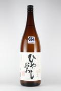 一生住吉 純米ひやおろし 1800ml 【山形/樽平酒造】