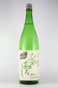 神亀2019 純米ひやおろし 山田錦 1800ml 【埼玉/神亀酒造】