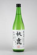 秋鹿 純米吟醸無濾過生原酒 山田錦 720ml 【大阪/秋鹿酒造】