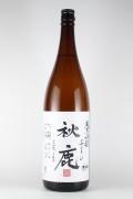 秋鹿 純米吟醸ひやおろし 山田錦 1800ml 【大阪/秋鹿酒造】