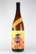 豊明2019 純米原酒ひやおろし 1800ml 【埼玉/石井酒造】