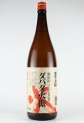 ダバダ火振 25度 1800ml 【高知/無手無冠】超人気栗焼酎!