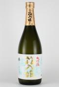 繁桝 箱入娘 大吟醸 山田錦 720ml 【福岡/高橋商店】2000醸造年度