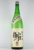 鮎 金ラベル 純米吟醸 1800ml 【新潟/鮎正宗酒造】