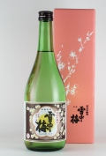 雪中梅 特別本醸造 720ml 【新潟/丸山酒造場】2012醸造年度